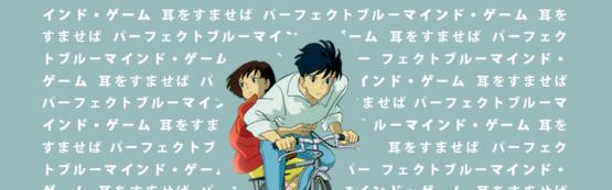 Começa nesta quarta-feira mostra de animação japonesa em Natal